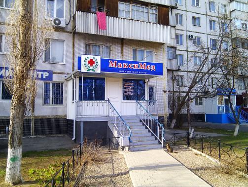 Максимед волгодонск официальный сайт цены на анализы